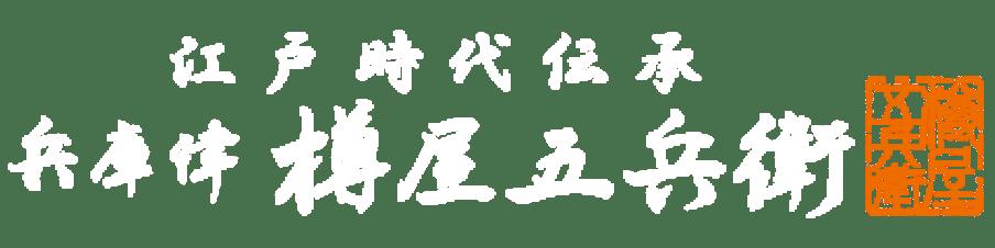 兵庫津 樽屋五兵衛